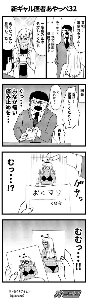 【4コマ】新ギャル医者あやっぺ32
