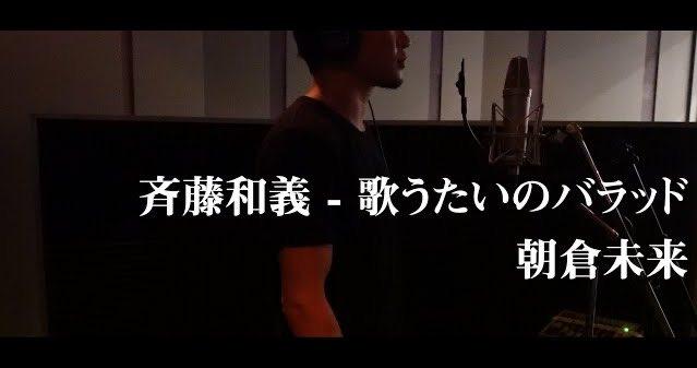 歌うたいのバラッド / 斉藤和義 Cover 【歌ってみた】朝倉未来