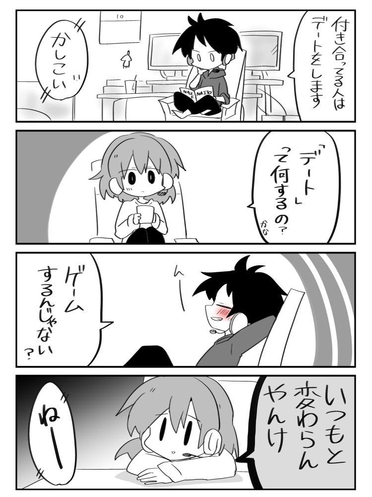 恋がわからぬ大人共③(終)