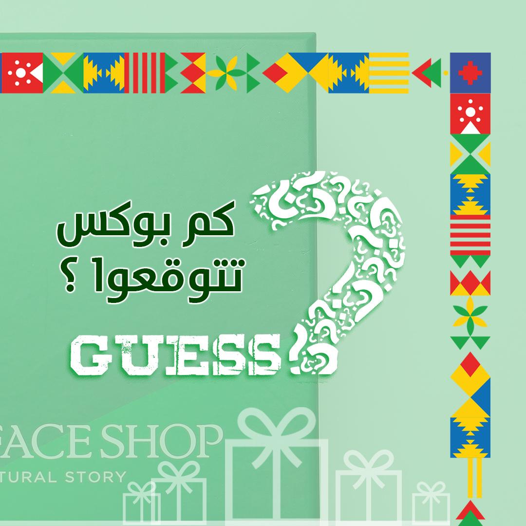 شاركونا توقعاتكم وترقبوا باقي التفاصيل😉   Share with us your expectations and stay tuned😉 #thefaceshop_ksa #offers #sale #saudinationalday #عروض_اليوم_الوطني#همه_حتى_القمه https://t.co/ffw0Jxv5qC
