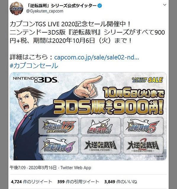 【揃えるなら今】3DS「逆転裁判シリーズ」が全て900円+税のセール中10/6まで。『逆転裁判123 成歩堂セレクション』『4』『5』『6』に加え、『大逆転裁判』2作も対象となる。