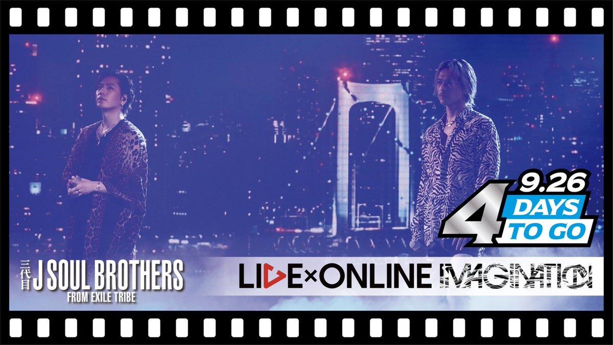 三代目 J SOUL BROTHERS LIVE×ONLINEまで、あと4日となりました💫🎉バラードパートでは、何年かぶりのあの曲を披露します…💐是非予想してくださいね✨#三代目JSOULBROTHERS#LIVEONLINE #アベマLDH祭り#あと4日