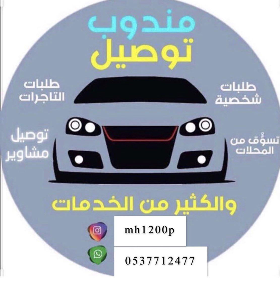 مندوب طلبات داخل تبوك Taxi36843449 Twitter