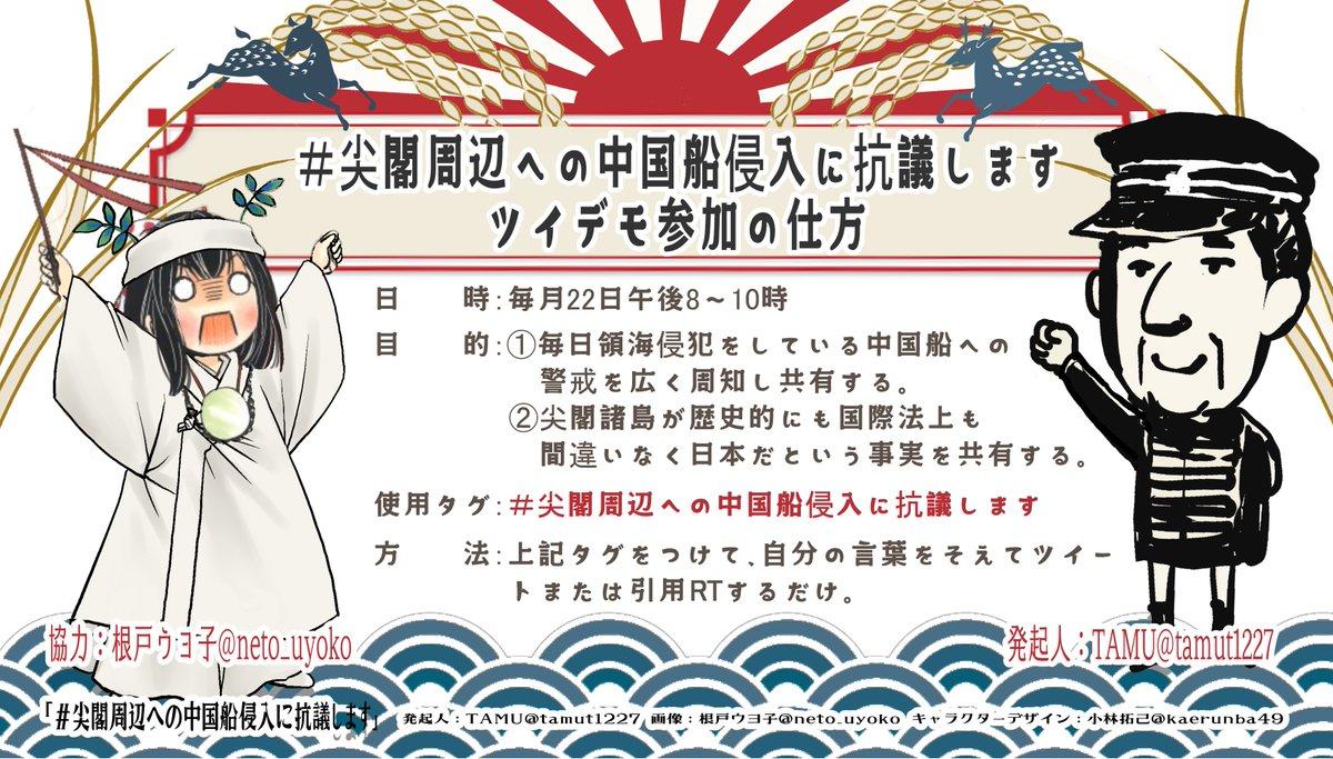 毎月22日は#尖閣周辺への中国船侵入に抗議しますの日です! 中国は日本だけじゃなく、色んな国に侵略行為ともとれる行動をしています。 日本の領土をとられるわけには行きません! 中国の横ぼうをゆるさないために、多くの人に危機意識をもってもらいましょう!  #尖閣周辺への中国船侵入に抗議します https://t.co/tNBTOxUgtU