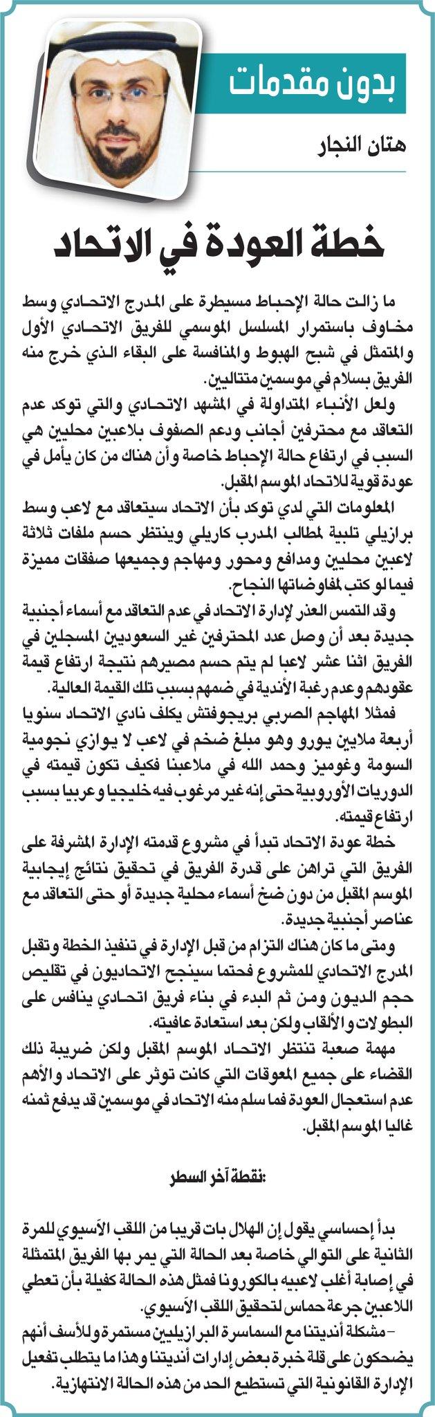 خطة العودة في #الاتحاد مقال للأستاذ/هتان النجار