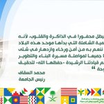 "Image for the Tweet beginning: رئيس #جامعة_الملك_فهد_للبترول_والمعادن  "" اليوم الوطني"