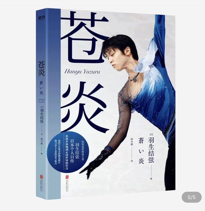 aoi honoo mandarin yuzuru hanyu blue flame