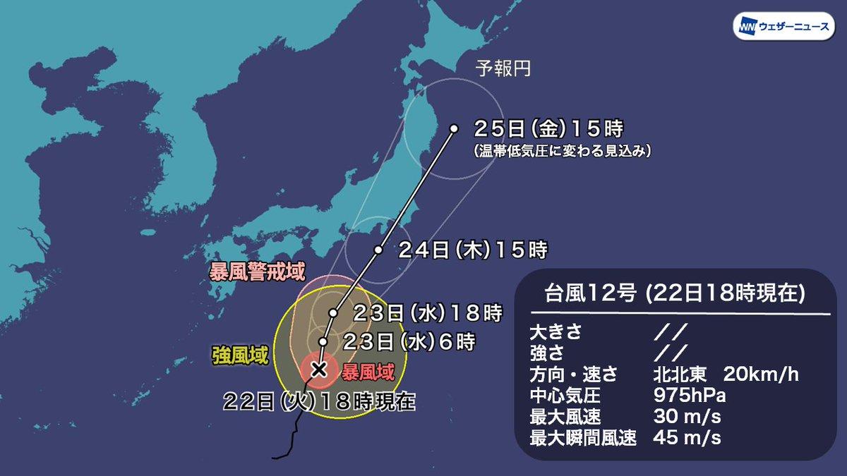 【台風12号情報】18時現在も台風は発達しながら北上を続け、暴風域を伴っています。24日(木)には東海、関東にかなり近づき風雨が強まり、25日(金)に温帯低気圧に変わった後も北日本で荒天となるおそれがあります。早めに台風への対策をおこなってください。 https://t.co/QM1XPPcZ4X https://t.co/lu6crbDDHq