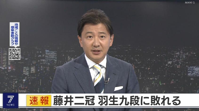 NHKで速報 藤井二冠 羽生九段に敗れる