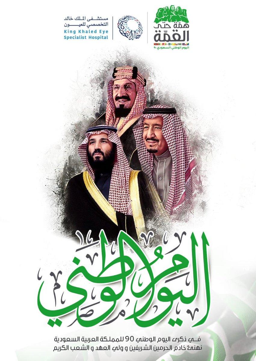 أعزاءنا الزوار..  نفيدكم بأن أوقات الزيارة خلال #اليوم_الوطني_السعودي_90 هي:  يوم السبت -يوم الخميس  ٤ مساءًا- ٨ مساءًا  يوم الجمعة ٢ ظهرًا - ٨ مساءًا https://t.co/fhm1bztaIz