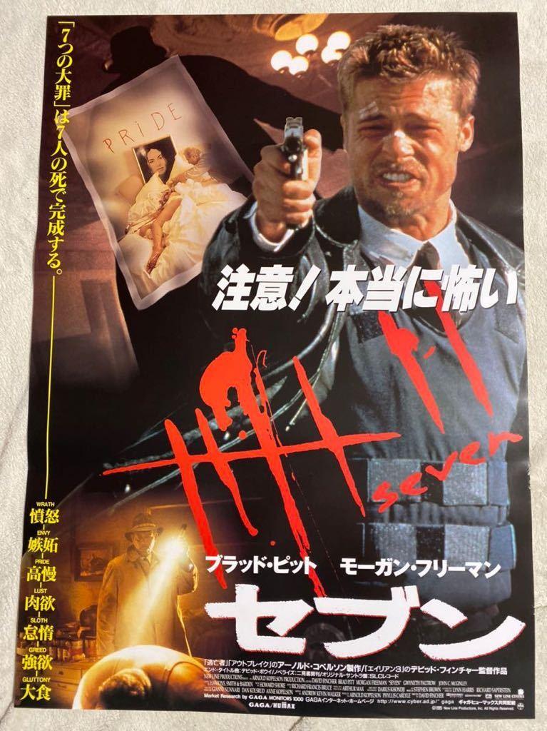 『セブン』25周年か。日本公開は翌年の1月だった。日本版ポスターはおそろしくダサかった。