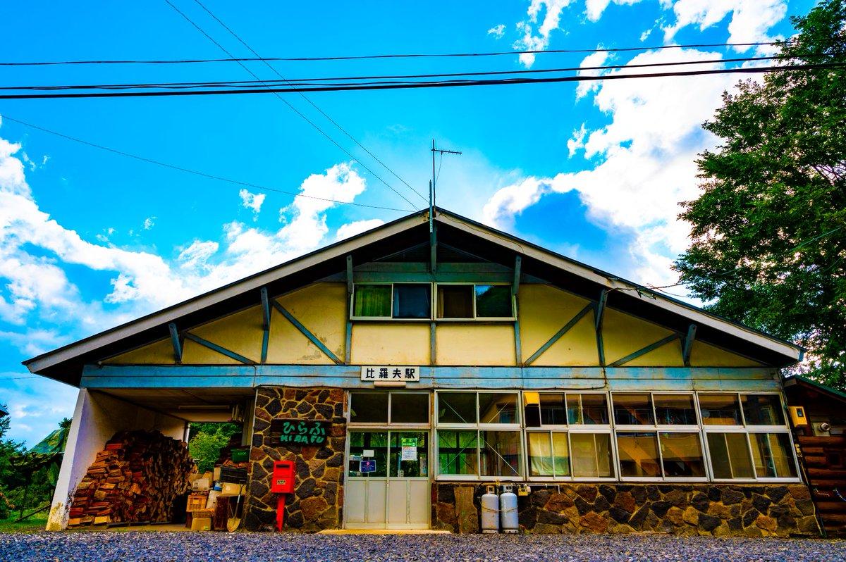 the 北海道の駅! 函館本線の比羅夫駅です。初めて訪れましたが、ガチで素敵な雰囲気。  しかも!! なんと!! 駅舎に泊まれます!! 駅のホームでバーベキューもできる!!  やべぇ……次は絶対泊まる……… https://t.co/5hVSwAJbKr