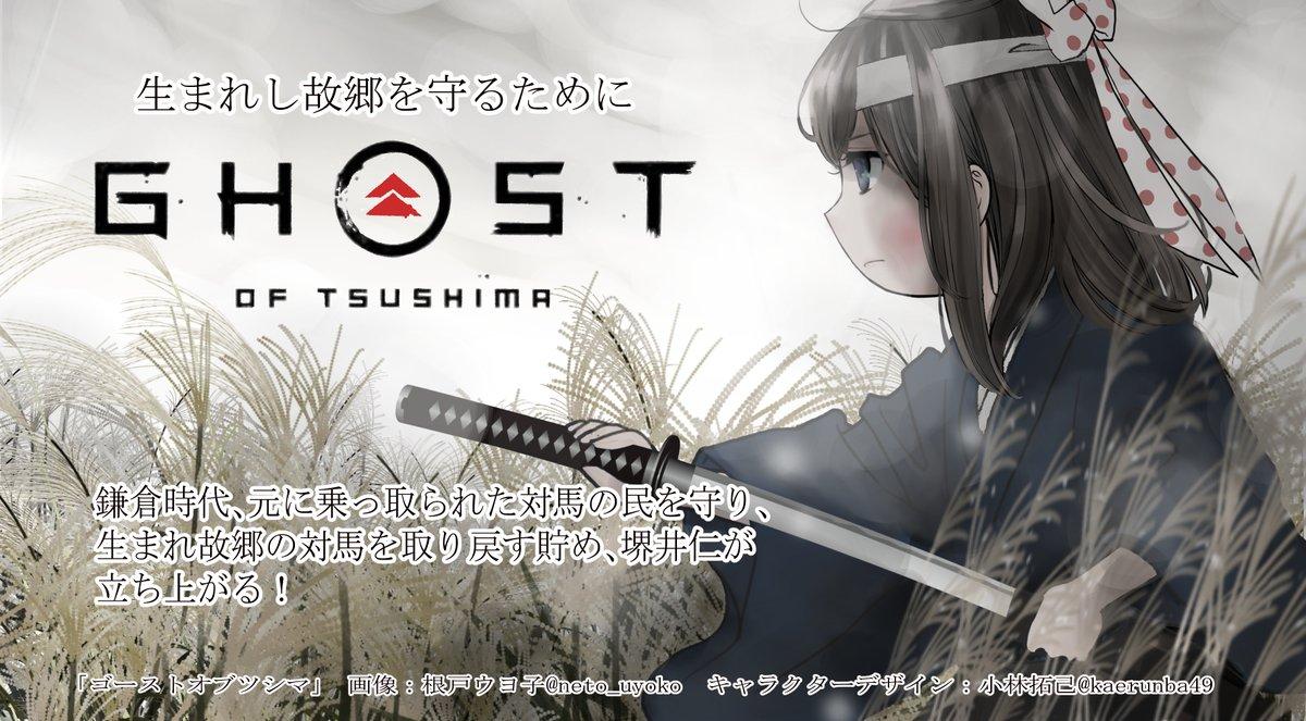 「生まれしこきょうをを守るため、オレはオニになる」  PS4最後の名作とよび声の高い「ゴーストオブツシマ」ってゲームを知っていますか? 一度とられてしまうと取り返す方がもっともっと大変!  日本の議員さん、取られる前にオニになってください!  #尖閣周辺への中国船侵入に抗議します https://t.co/6Ct9DGL0Tm
