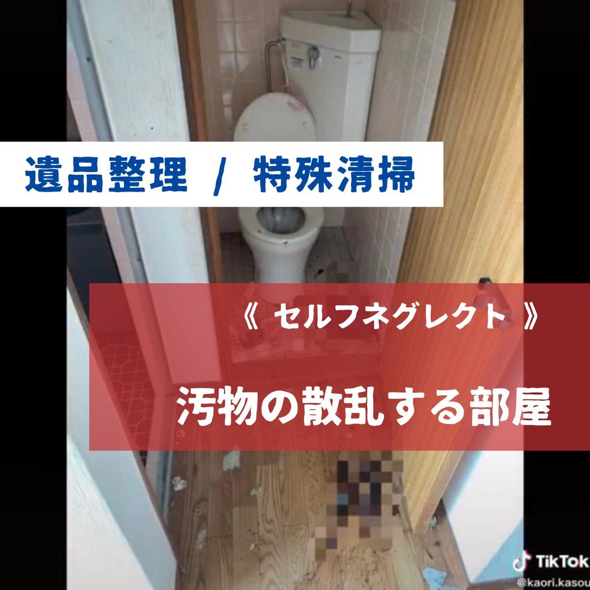汚物が散乱する部屋 / セルフネグレクト / 大阪府柏原市にて【遺品整理】を行いました  @YouTubeより