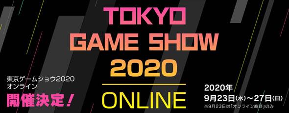 明日から開催!「東京ゲームショウ2020 オンライン」正式に開催が決定 9月23日~27日までの5日間
