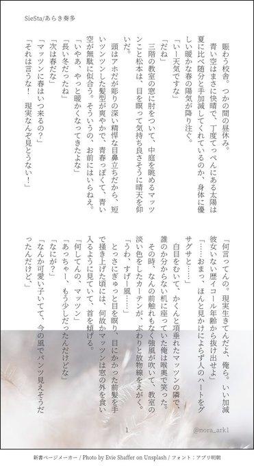 平凡 受け 小説 bl