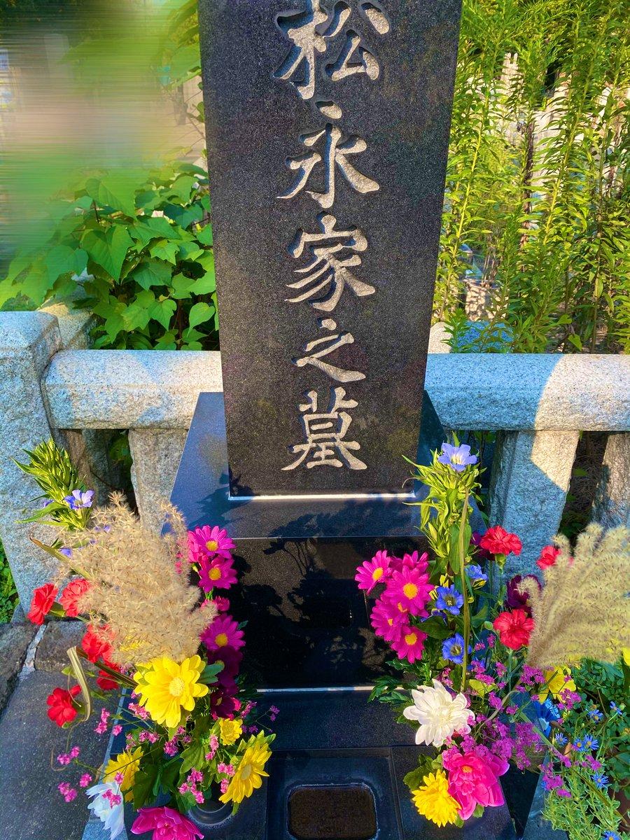 池袋暴走事故 遺族の松永です。お墓参りに行ってきました。愛していること、感謝していること。そして、心配しないでねと伝えました。いよいよ来月裁判が始まります。遺族として自分に出来ることをやりたいと思います。裁判は遺族の心の回復にも繋がると信じています。