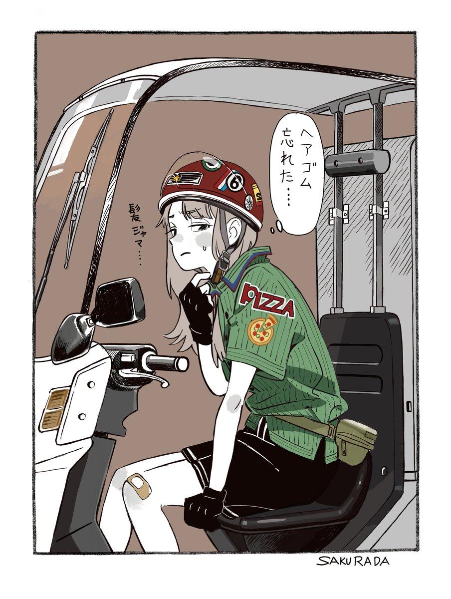 夢に出てきた、ピザ配達の女の子
