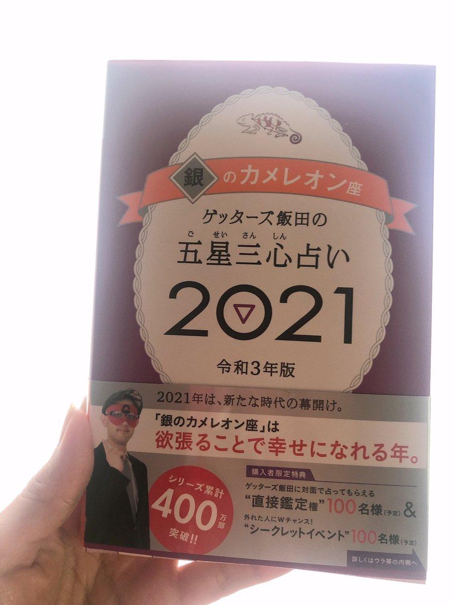 の 2020 3 カメレオン 月 銀