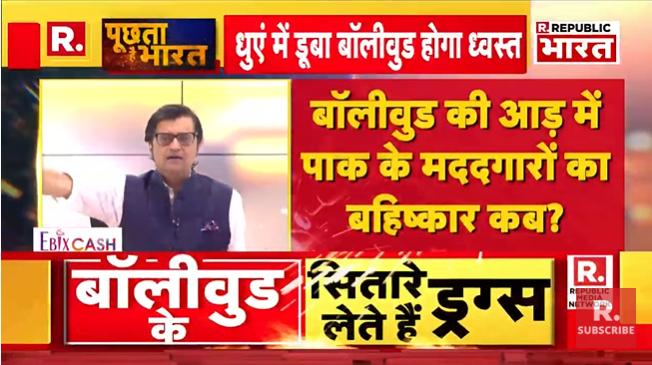 #BollywoodDirt | बॉलीवुड की आड़ में पाक के मददगारों का बहिष्कार कब? देखिए 'पूछता है भारत' अर्नब के साथ रिपब्लिक भारत पर #LIVE : https://t.co/G945HvzM0Z  YouTube live TV: https://t.co/P8bk9R5TiX https://t.co/gGnuZnESag