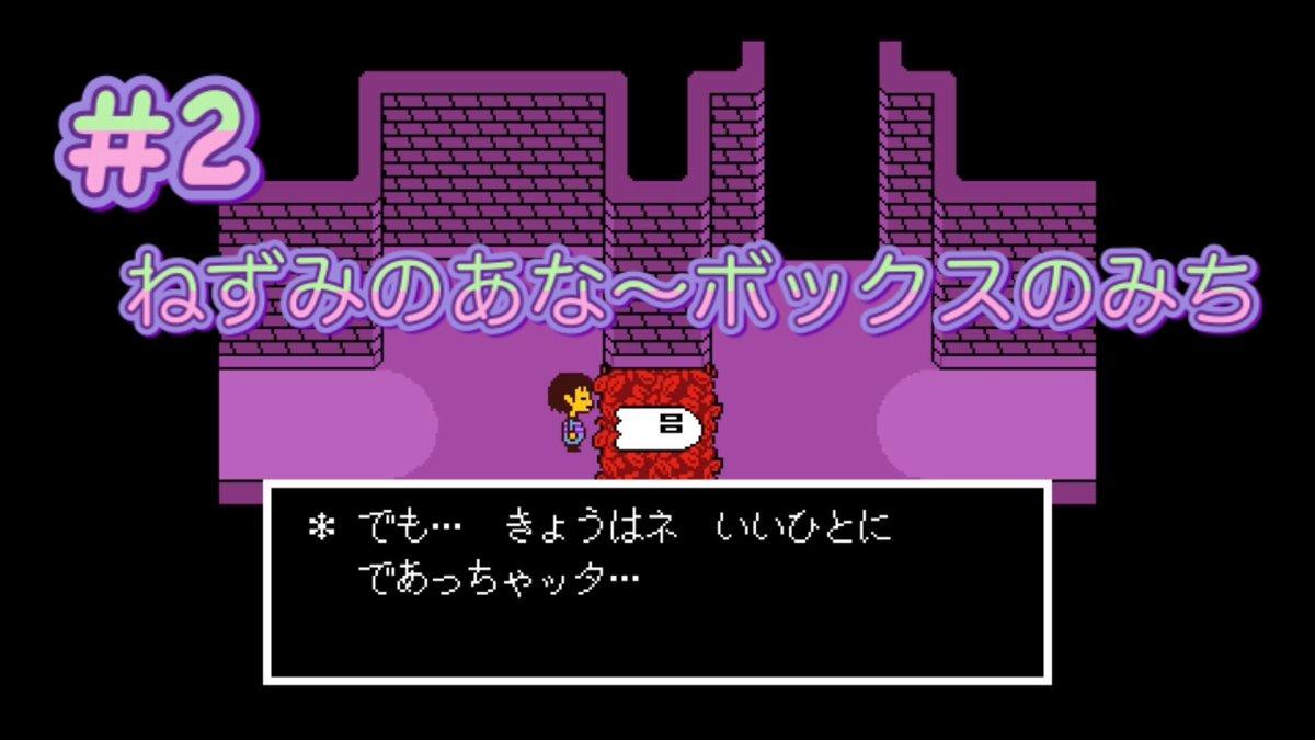 #2【るい】UNDERTALE【さくさく攻略!ネズミのあな~ボックスのみち】  @YouTubeより前回の続きからー ´-`)チラッ変わらずサクサク(?)プレイで頑張り中( ゚∀ ゚)