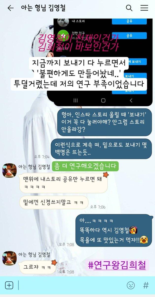 [แปล] 200922 #Heechul IG story update: (สีชมพู) คิมยองชอลอัจฉริยะ หรือคิมฮีชอลโง่กันนะ  (พื้นขาว) ผมกดปุ่มส่งจนถึงตอนนี้และบ่นพึมพำว่า 'สร้างออกมาให้ใช้แบบไม่สะดวกสบายเลยนะ..' ผมยังศึกษามันไม่เพียงพอครับ  (พื้นเขียว) ผมจะไปศึกษาเพิ่มครับ  (แท็ก) #เทพด้านการศึกษาคิมฮีชอล https://t.co/J3m3qpZwll