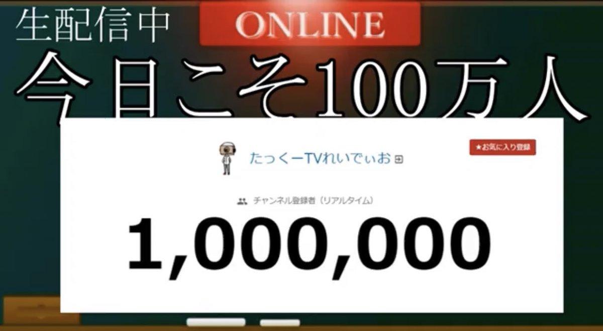 登録者数100万人達成しました。
