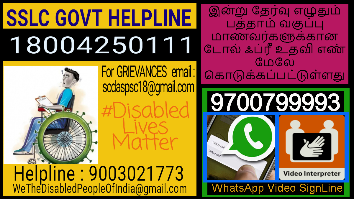 Students with disabilities writing exams as private candidates in Tamil Nadu:   For any problems, call the govt disability helpline 18004250111 / 9700799993 SignLine (for Deaf via WhatsApp video ISL interpreter)   #DisabledLivesMatter #Covid #Exams #Disability #TamilNadu #SSLC https://t.co/rEvwYqV5PY