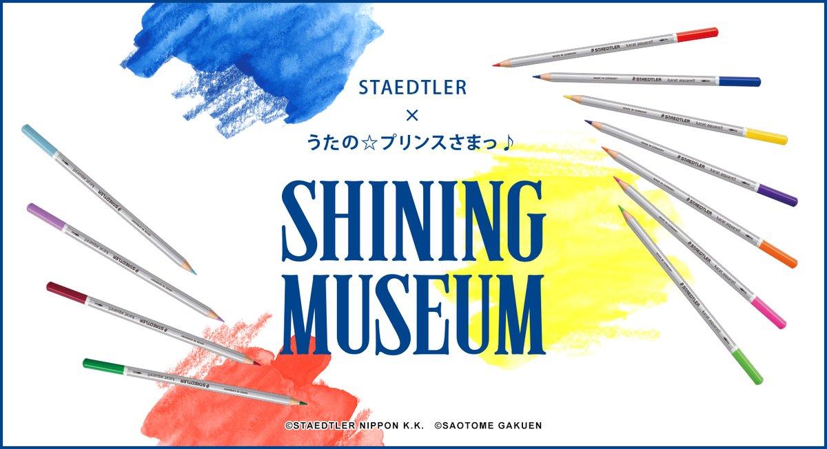 【INFO】ドイツの老舗文具メーカー「ステッドラー」と「うたの☆プリンスさまっ♪」がコラボレーション!「SHINING MUSEUM」特設ページを公開しました。 #SHINING_MUSEUM