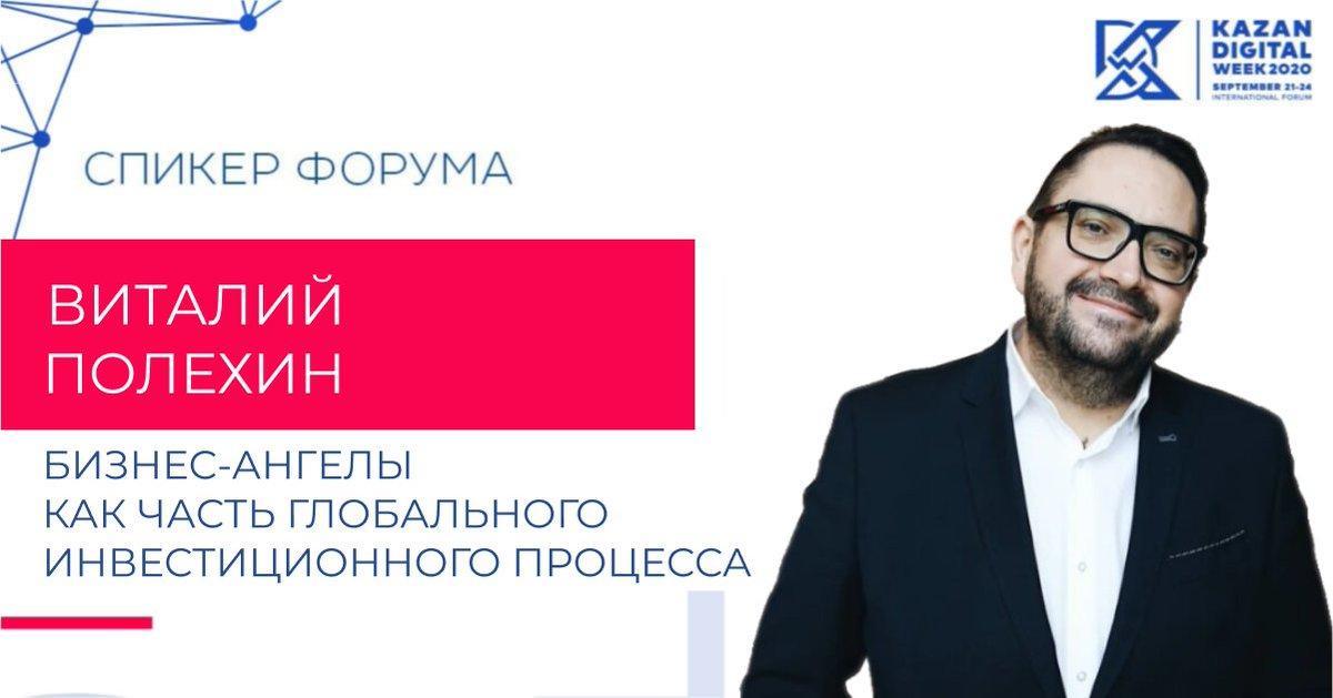 Завершился второй день программы международного форума Kazan Digital Week-2020!  Подробности: https://t.co/rzwWoiTwai  #kazandigitalweek #kazandigitalweek2020 #ITnews #ИТфорум #спикеры_kdw2020 #ivfrt #ивфрт #it #kazan #rt #invest #инвесторам #startup #venture #венчурныйфондрт https://t.co/04iiOv9CQ0