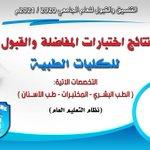 Image for the Tweet beginning: نشر الإجابة النموذجية لاختبارات التنسيق