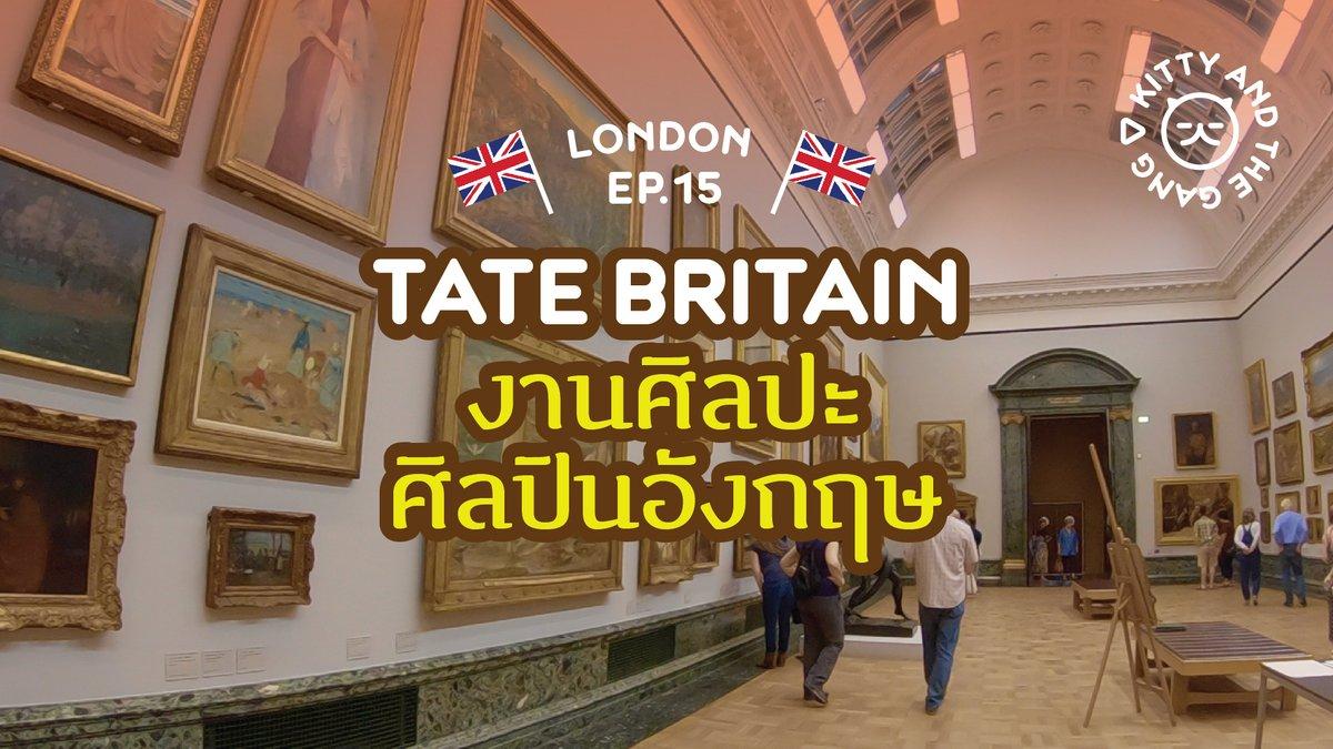 [London EP.15] Tate Britain แกลเลอรี่รวมงานศิลปะของศิลปินอังกฤษ | #KittyandtheGang https://t.co/OSH1zhPdeS via @YouTube #london #TateBritain https://t.co/CZdhUCSYin