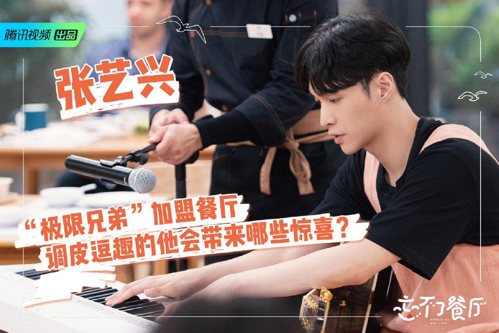 [OFFICIAL] 腾讯视频忘不了餐厅 Weibo Update with #LAY  🔗https://t.co/q7Z9ci0Z0W  #레이 #엑소 #EXO @weareoneEXO @layzhang https://t.co/PkgWZsdZqA