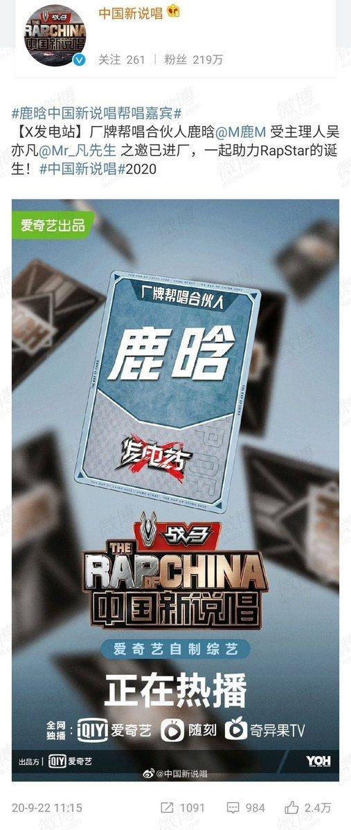 """🗞اپدیت ویبو The Rap Of China با خبر همکاری لوهان و کریس در این برنامه⚔  """"لوهان پارتنر خواننده به دعوت تولید کننده کریس وو به تیم میپیونده تا با کمک هم ستاره رپ دبیوی خودش رو انجام بده""""  ﹅#News ﹅#Kris #Luhan @KrisWu @weareoneEXO @exoonearewe https://t.co/WyZog9bstn"""