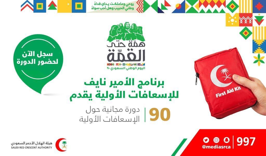 هيئة الهلال الأحمر السعودي On Twitter بمناسبة اليوم الوطني السعودي90 يسر الهلال الأحمر أن يقدم 90 دورة مجانية لأفراد المجتمع ضمن برنامج الأمير نايف للإسعافات الأولية في كل مناطق هذا الوطن الغالي سارع في حجز