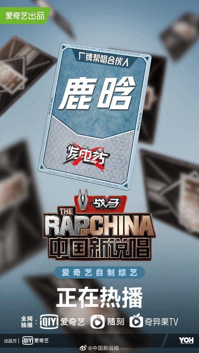 [ WEIBO ] 200922 Actualización de TROC's con #Luhan: 【Estación de la central eléctrica X】un compañero de ayuda #LuHan, ha entrado en el equipo por invitación del productor WuYifan, para ayudar al nacimiento de RapStar juntos! #TheRapOfChina2020 https://t.co/vv5MyjzP7n