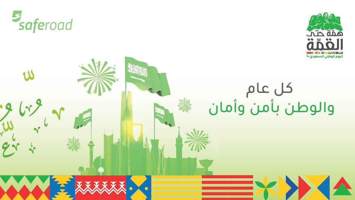 بهمة واحدة، نواصل التحديات للمزيد من الإنجازات لنعانق أعالي القمم.   دمتي يابلادي #السعودية بأمن وأمان  #اليوم_الوطني_السعودي90  #همة_حتى_القمة https://t.co/mRKSnldYY2