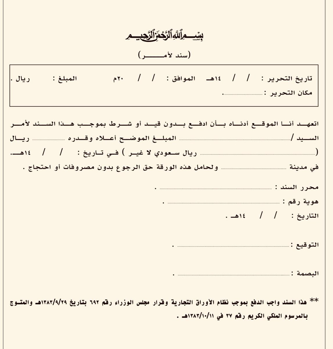 المحامي عبد الرحمن العبداللطيف No Twitter نموذج سند لأمر دعوى في طعن في قرار هيئة تحكيم برفض طلب رد عضو هيئتها الامر الذي قررت معه دائرة الإستئناف التجارية الغاء قرار