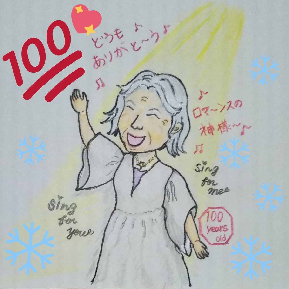 💯歳まで、ロマンスの神様を歌いたいわ💕私も聴きたいわ💕まずは夢を持つこと✨何より人を輝かせると思います✨人生2部制で8倍速で夢を確実にする - #広瀬香美  #Voicy #夢#花火#応援したい#ハツラツ#生き方#お絵かき#アフター5 #素敵なおばあちゃん #sing