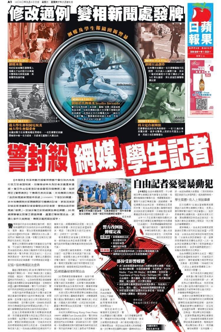 Today's @AppleDaily_HK leads with a showcase of horrific incidents of police brutality that were captured by media outlets that won't be recognised under new Police General Orders - a de facto police-imposed press accreditation system. Press freedom in HK withers away yet further https://t.co/ZzRSbPetmI
