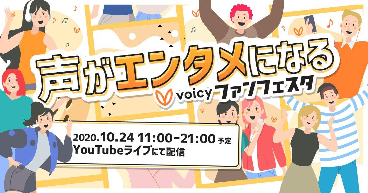 🎉 豪華出演者が続々決定 🎉10月24日(土)開催 #Voicyファンフェスタ の出演者を発表!今年のテーマは「#声がエンタメになる」。普段聴くことのできないコラボトークをお楽しみください✨👇出演パーソナリティを発表! @PRTIMES_JP