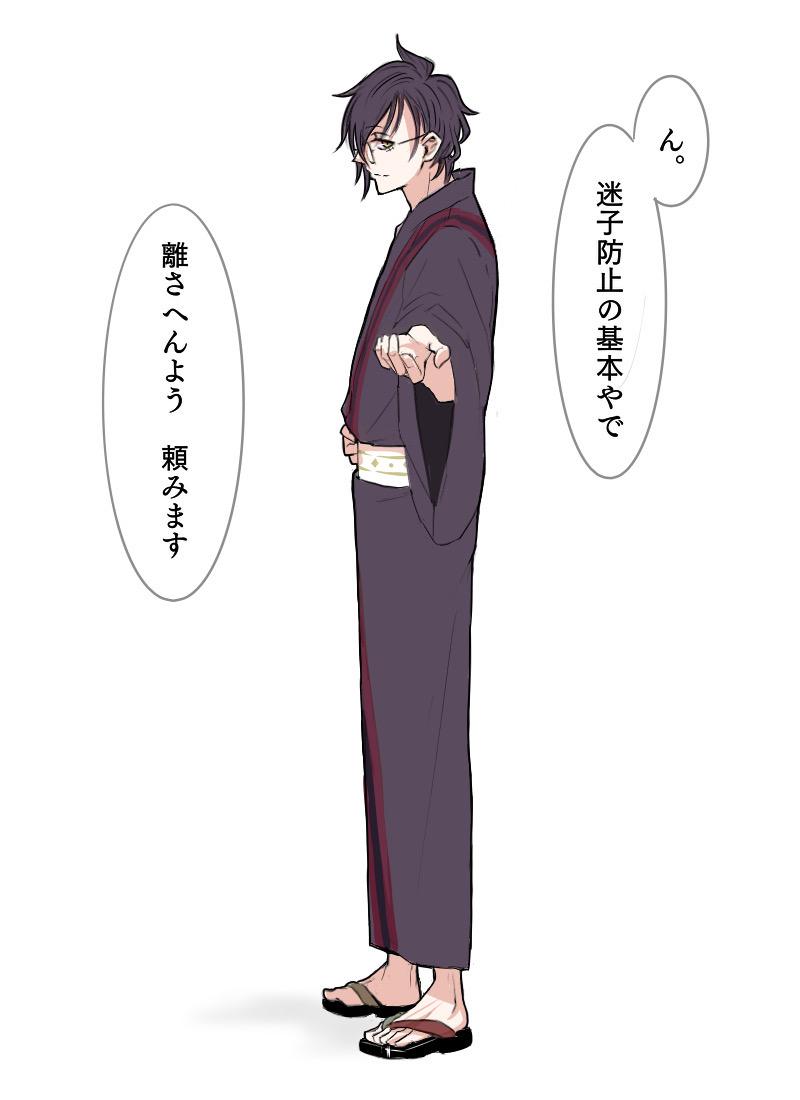 本日の軽装男士(行ってらっしゃい。行ってきます)
