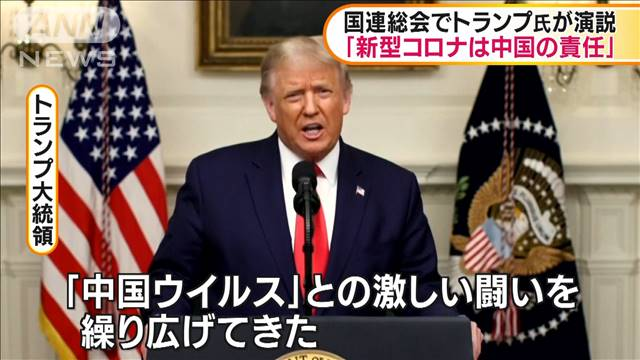 【批判】トランプ大統領、国連演説で「中国ウイルス」「中国に責任を負わせなければならない」と強硬的な発言を繰り返した。中国の国連大使は「根拠のない非難を断固として拒否する」と反発。