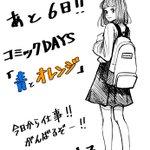 Image for the Tweet beginning: おはようございますっ。 連休が終わったなんて信じられませんね!! 関東は台風近づいているし、天気も優れませんが、一日頑張りましょうっ! 今日僕は、5つ会議が待ってます!!泣  #青とオレンジ #新連載 #漫画 #コミックDAYS