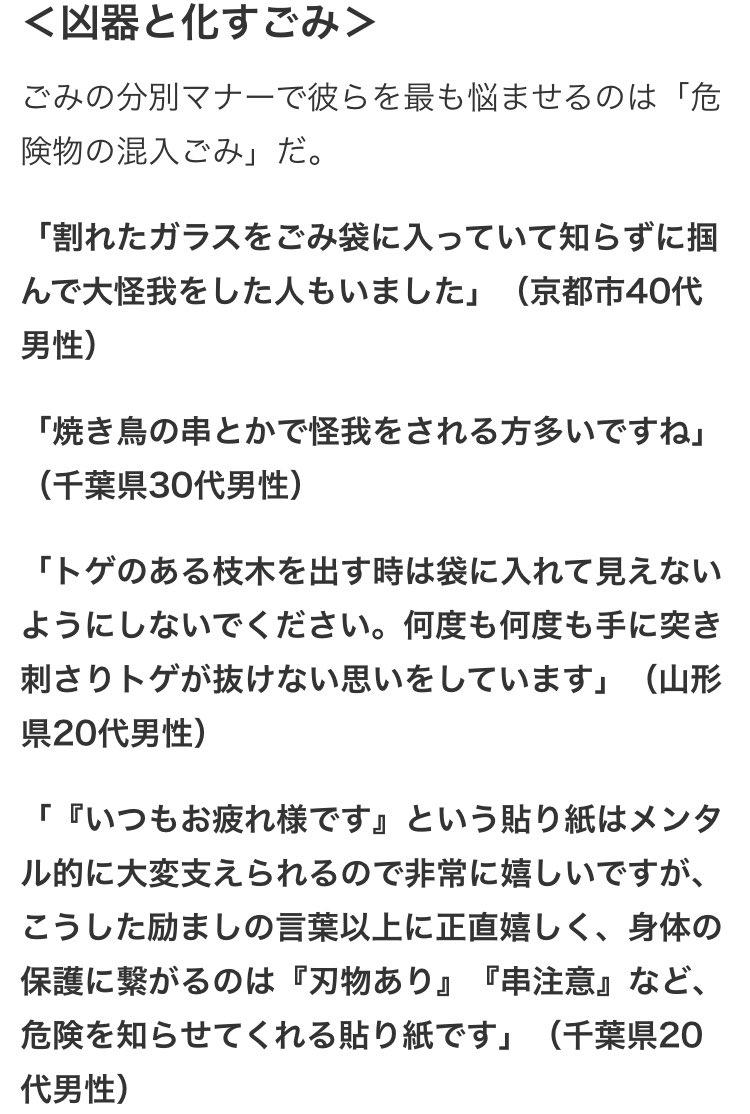 ゴミ出し気を付けないとね。つまようじとか尖ったものは折ってティッシュにくるむとかして握っても刺さらないようにしてる!「日本人はマナーがいいなんて嘘」ごみ収集員が対峙する日本の違反ごみ(橋本愛喜) - Y!ニュース