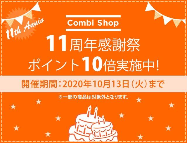 Media Tweets by コンビ株式会社 (@Combi_jpn) | Twitter