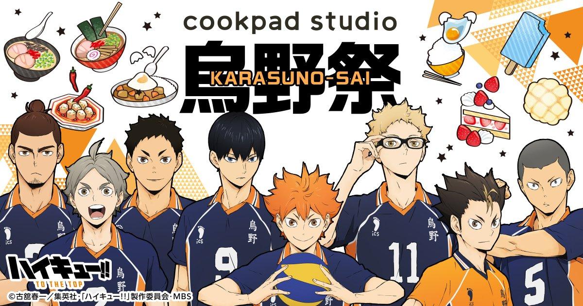 ハイキュー!! のキャラクター達の大好物を表現した限定メニューが多数登場する「cookpad studio 烏野祭」が10/2より大阪心斎橋にて開催!オリジナルの限定グッズやノベルティも近日公開予定。本日9/23(水)11:00〜ご予約受付開始です!!#ハイキュー #hq_anime