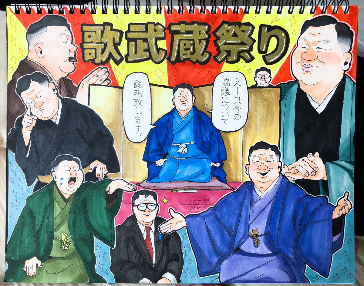 やっと塗り終わった。歌武蔵祭りです。次は誰祭りにしようかな。歌武蔵師匠へのラブを詰めました(  `ω´  )ノ https://t.co/Iw57rdPHWD