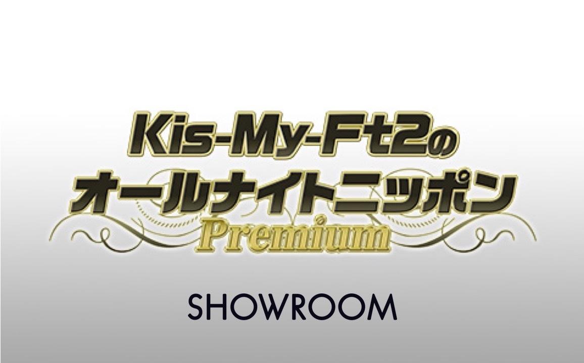 SHOWROOMにて『Kis-My-Ft2のオールナイトニッポンPremium』の2ヶ月限定ラジオ配信が決定!