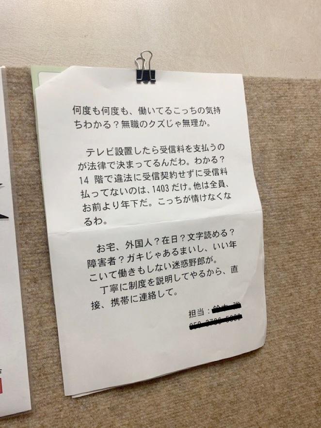 とあるマンションの掲示板に貼られていたNHK集金人によるNHK未契約者への張り紙が無職と障害者と外国人へのヘイトスピーチそのもの。 警察に被害届出せば、刑法231条 侮辱罪  刑法223条 強要罪で逮捕できそう。 NHKに関するお悩みはテレビ改革党にご相談ください。 99.9%解決できます。 https://t.co/XXEV74wsTQ